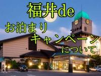 【福井deお泊まりキャンペーン】をご利用してご予約される際の旅行会社様抜粋