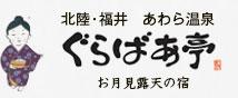 北陸・福井 あわら温泉 ぐらばあ亭 お月見露天の宿