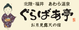 北陸・福井 あわら温泉 ぐらばあ亭 お月見露天の宿 GURABATEI