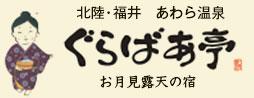 北陸・福井 あわら温泉 ぐらばあ亭