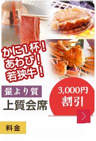 直前割3,000円割引