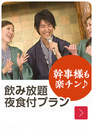 人気No.1! 海の幸を堪能 総料理長おまかせお料理プラン