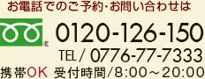 お電話でのご予約・お問合せは フリーダイヤル0120-126-150  通常ダイヤル 0776-77-7333