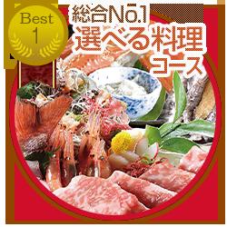 選べる料理コース