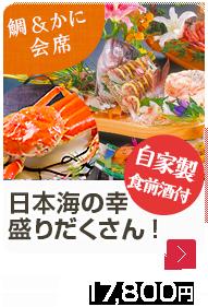 自家製食前酒付 鯛&かに会席 日本海の幸盛りだくさん!